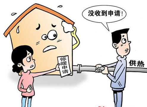 新房未住交了两年取暖费 申请停供物业不给办