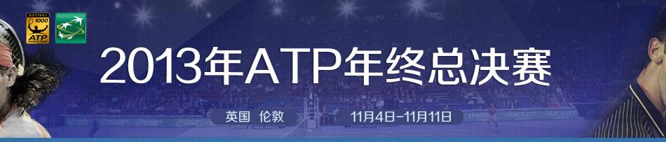 ATP年终总决赛,年终总决赛,总决赛,ATP,纳达尔,小德,费德勒,瓦林卡,穆雷,德尔波特罗,费雷尔,伯蒂奇,加斯奎特,ATP总决赛赛程,ATP总决赛签表,ATP总决赛转播表,ATP总决赛直播
