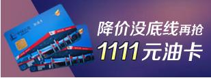 双11购车特惠,降价没底线 再抢1111元油卡