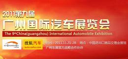 2011年广州车展