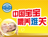 中国宝宝喂养难关