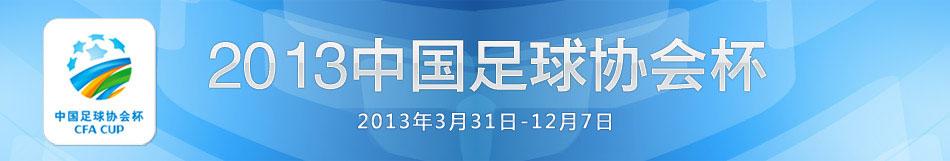 2013中国足球协会杯