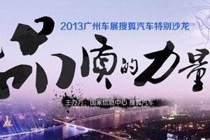 发现品质的力量 广州车展特别沙龙