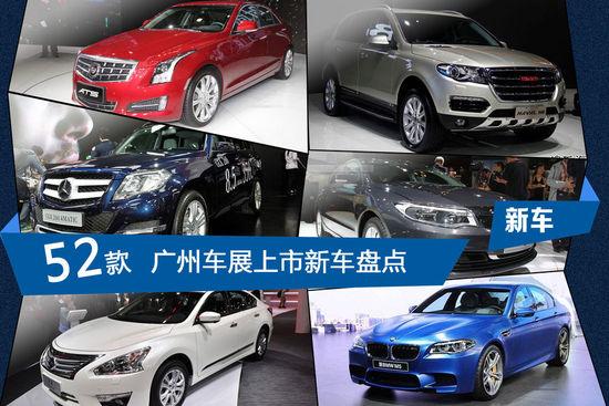 52款新车广州车展上市