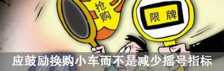 北京制堵应鼓励换购小车而不是减少摇号指标