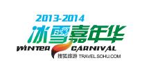 2013-2014冰雪嘉年华