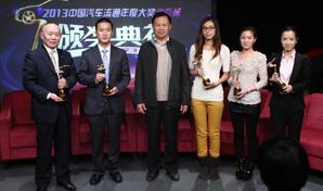 2013汽车流通大奖最佳4S店销售奖