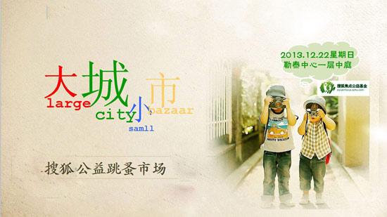 12月22日搜狐公益跳蚤市场 爱心捐助招募