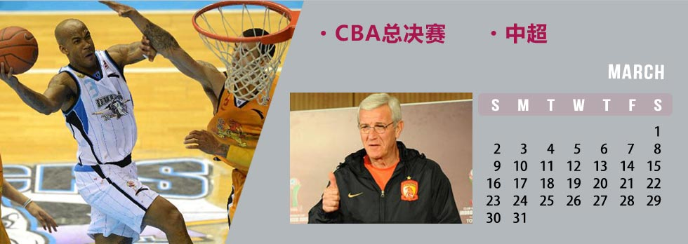 三月,CBA总决赛