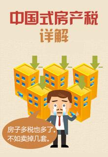 房产税能控制房价吗?