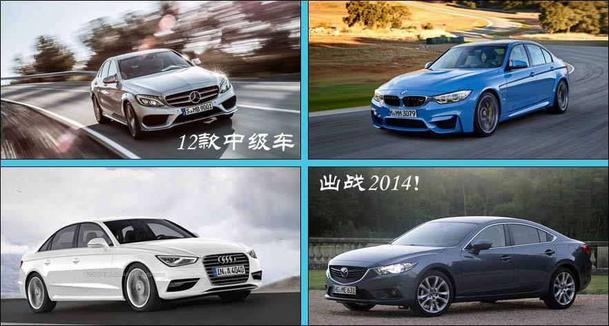 中型新车榜