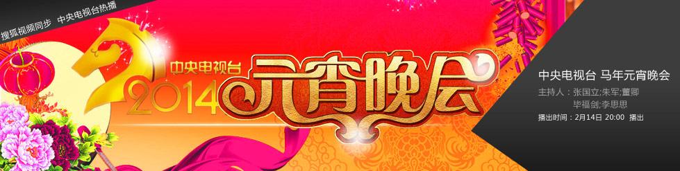 2014 中国梦春联