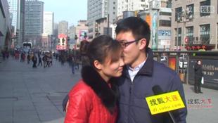 情人节街采:大连大妈一语道出爱情真谛