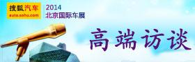 2014北京车展高端访谈