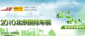 2010年北京车展