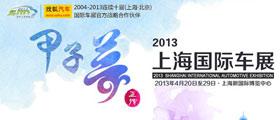 2013年上海车展