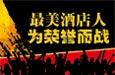"""2014""""最美酒店人""""活动开启"""
