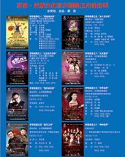 民族宫大剧院五月演出季
