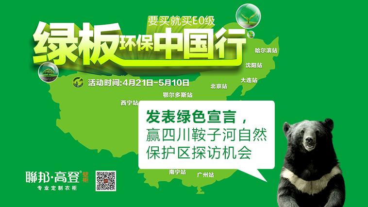 <b>联邦・高登――绿板环保中国行</b>