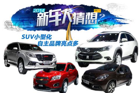 2014新车大猜想:SUV小型化/120余款新车