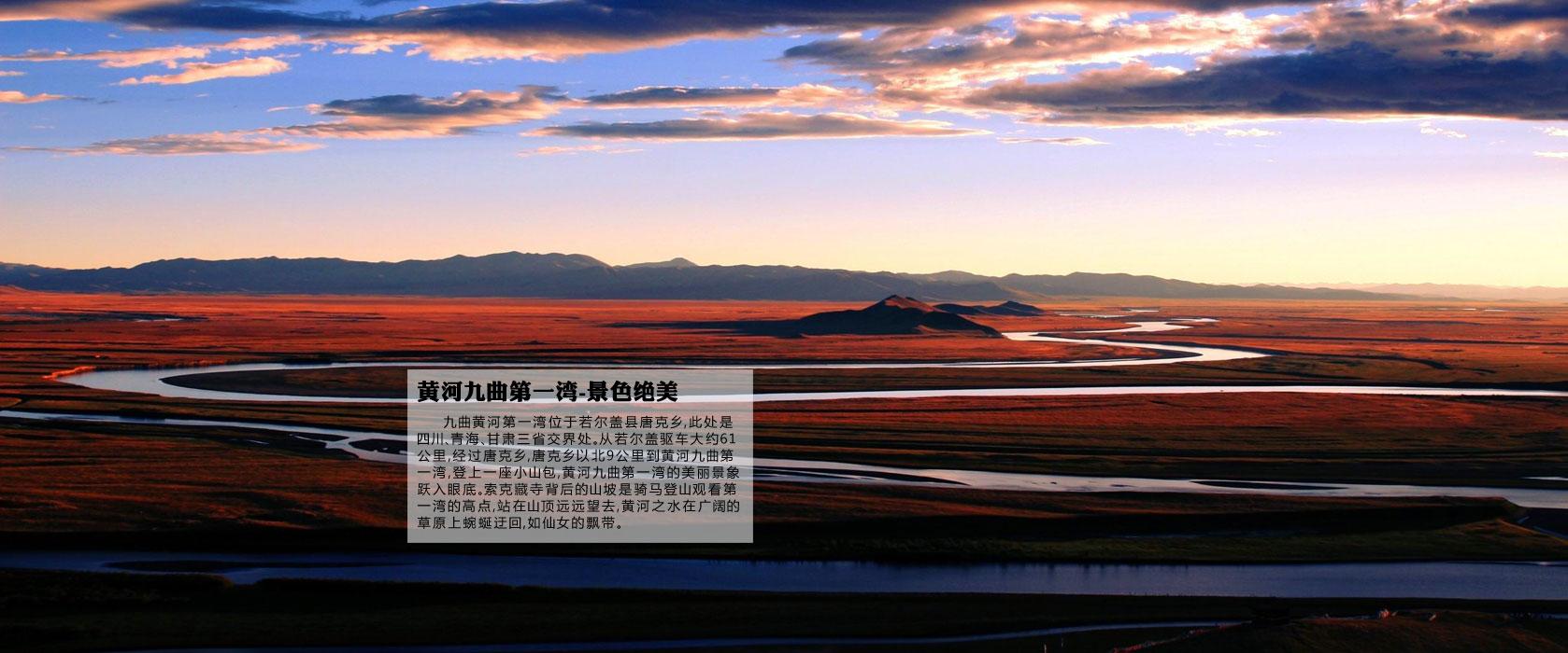 黄河九曲第一湾