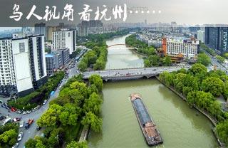 搜狐焦点杭州站-杭州航拍