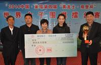 第四届黄龙士杯中国队夺冠