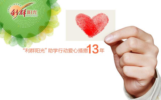2012利群阳光为公益助学