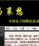 中国女子围棋沉思录