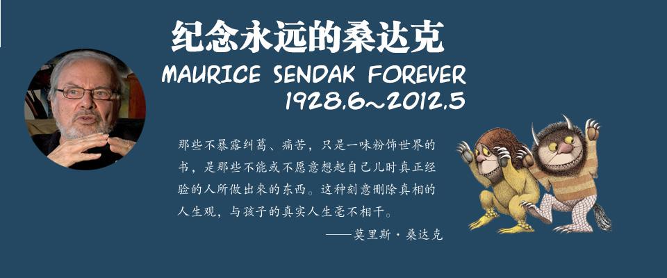纪念永远的桑达克