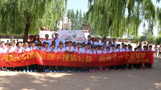 山东省夏津县985个孩子穿上运动鞋,实现足球梦