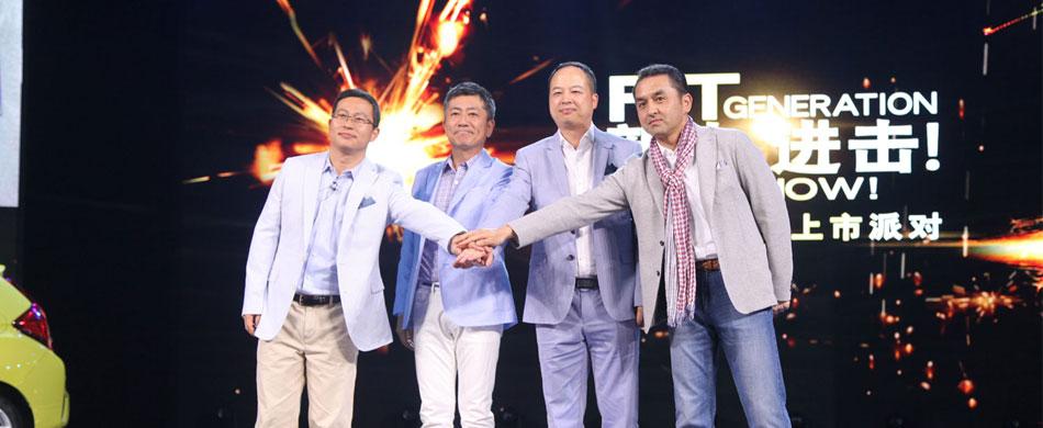 2014年广汽本田飞度上市发布会领导合影