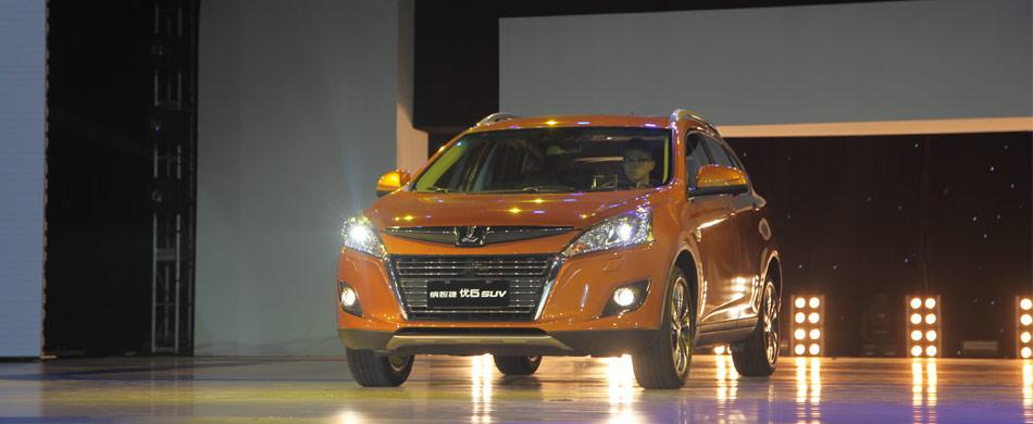 东风裕隆纳智捷优6 SUV上市发布会