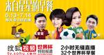 蓝燕沈星预测世界杯