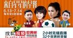 叶璇沈星预测世界杯