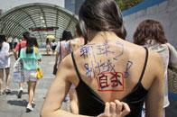 上海女性组团反世界杯