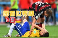 图看世界杯9日