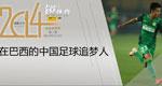 在巴西的中国足球追梦人
