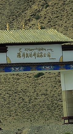 珠穆朗玛峰国家公园