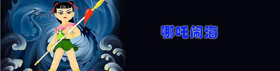 《哪吒闹海》,哪吒闹海,动画片哪吒闹海,哪吒闹海下载,哪吒闹海在线