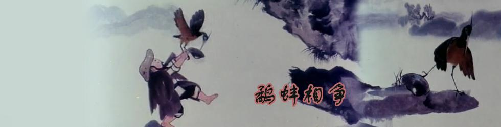 鹬蚌相争,动画片鹬蚌相争,鹬蚌相争高清,鹬蚌相争在线观看,鹬蚌相争剧情,鹬蚌相争全集
