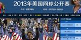 2013美国网球公开赛