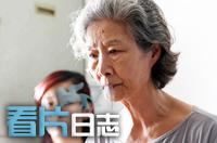 DAY4:《闯入者》讲啥?文革后的老年人