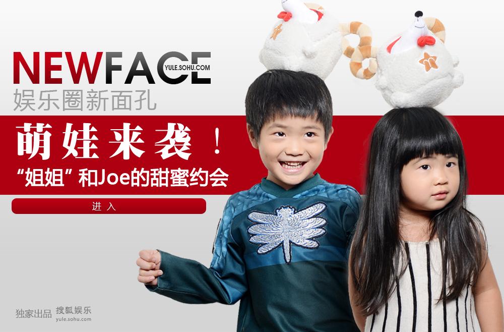 NewFace������㡱��Joe