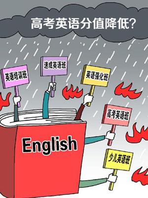 高考英语重要性没降低