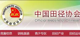 中国田径协会官方网站