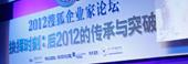 2012搜狐财经峰会