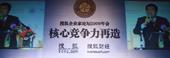 2009搜狐财经峰会