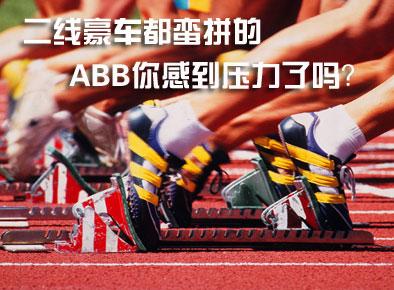 二线豪车都蛮拼的 ABB你感到压力了吗?