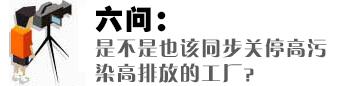 """若实施单双号是为了留住""""APEC蓝"""",那么是不是也该同步关停高污染高排放的工厂?"""